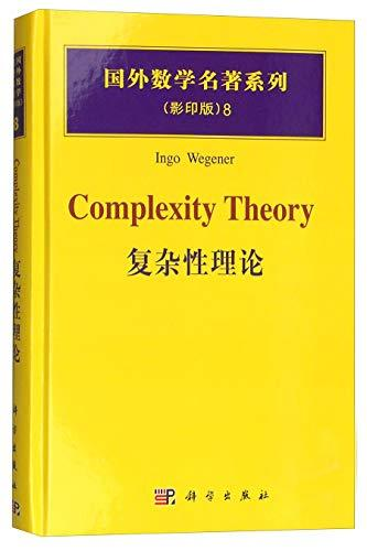 Complexity Theory (8)