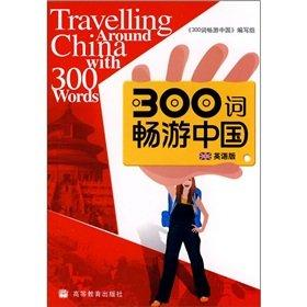 Travelling Around China With 300 Words