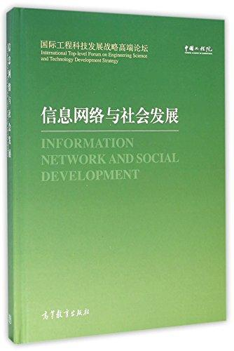 Information Network And Social Development