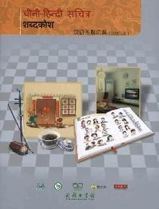 Chinese Illustrated Dictionary (Hindi Ve