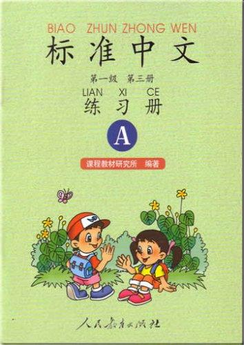 Biao Zhun Zhong Wen (Lian Xi Ce) Level 1 Vol 3 (A)