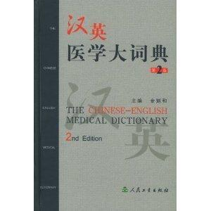 The Chinese-English Medical Dictionary 2Nd. Ed.