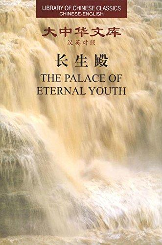 The Palace Of Eternal Youth