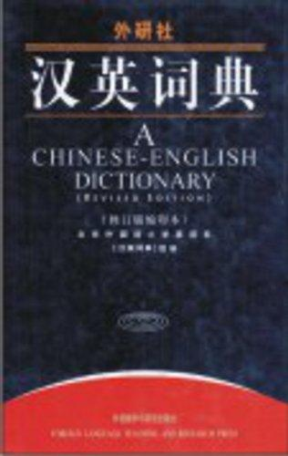 A Chinese English Dictionary- A Basic Dictionary For Chinese Language Learning