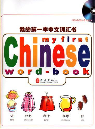 My First Chinese Word Book + Cd