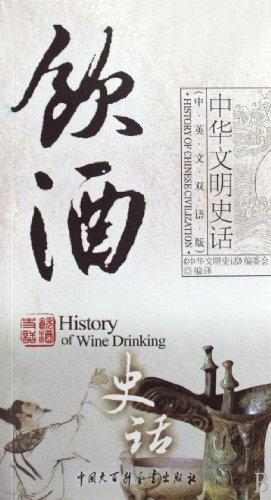 History Of Wine Drinking