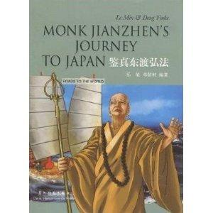 Monk Jianzhen's Journey To Japan-Roads To The World