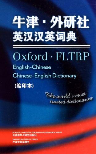 Oxford Fltrp English-Chinese Chinese English Dic.
