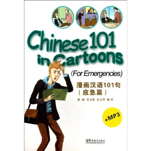 Chinese 101 In Cartoons For Emergencies