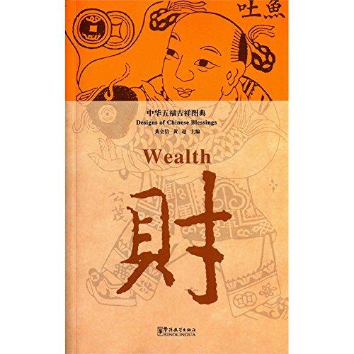 Designs Of Chinese Blessings Wealth