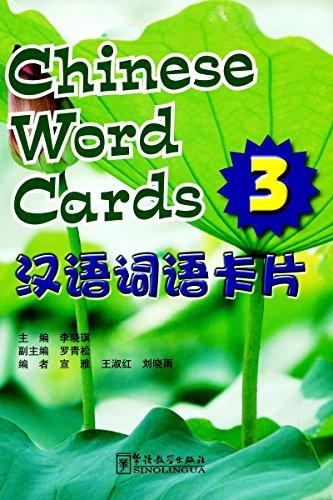 Chinese Words Card (3)