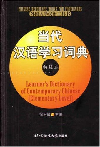 Learner's Dictionary Of Contemporary Chinese