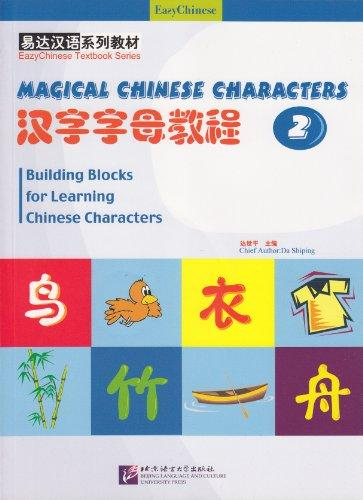 Magical Chinese Characeters Level 2 + Cd (Building Blocks For Learning Chinese Characters)