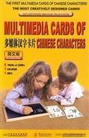 Multimedia Cards Of Chinese Characters