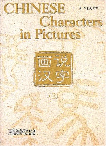Chinese Characters In Pictures Vol 2