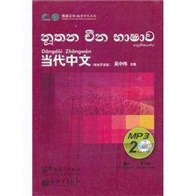 Contemporary Chinese (Sangha Luo Language Version) (With Mp3 Cd 2)(Chinese Edition)