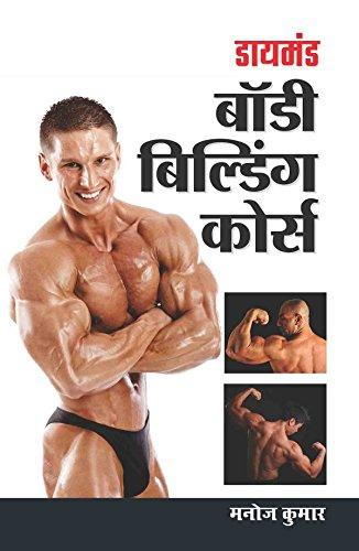 Body Building Course (Hindi)