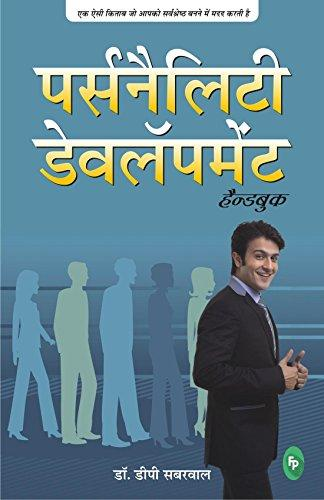 Personality Development Handbook-Hindi
