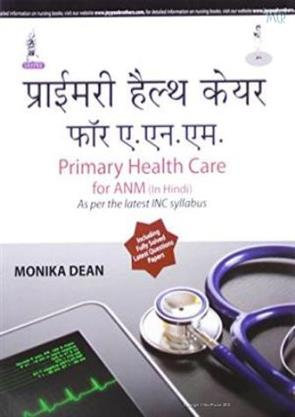 PRIMARY HEALTH CARE FOR ANM (HINDI) AS PER THE LATEST INC SYLLABUS
